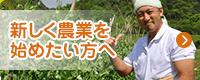 新しく農業を始めたい方へ